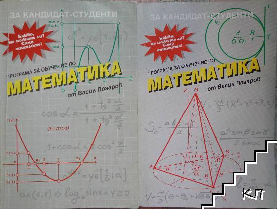 Програма за обучение по математикa. Част 1-2