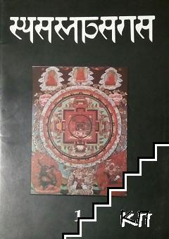 Шамбала. Бр. 1-2 / 1991