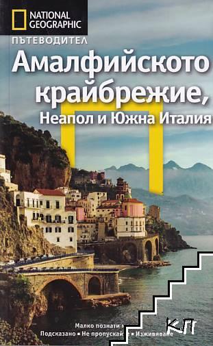 National Geographic: Амалфийското крайбрежие, Неапол и Южна Италия