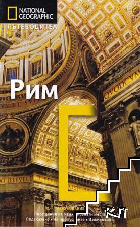 National Geographic: Рим