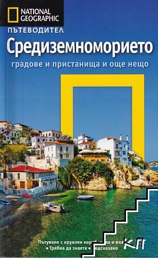 National Geographic: Средиземноморието
