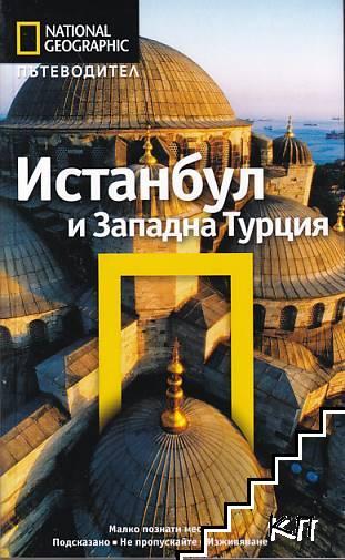 National Geographic: Истанбул и Западна Турция