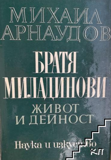Братя Миладинови