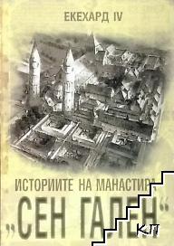 """Историите на манастира """"Сен Гален"""""""