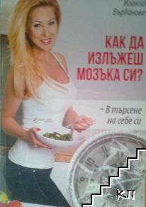 Как да излъжеш мозъка си? / 155 лесни, вкусни и здравословни рецепти