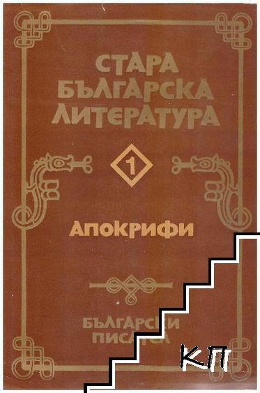 Стара българска литература в седем тома. Том 1: Апокрифи