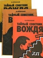 Тайный советник вождя. Роман в трех томах. Том 1-3