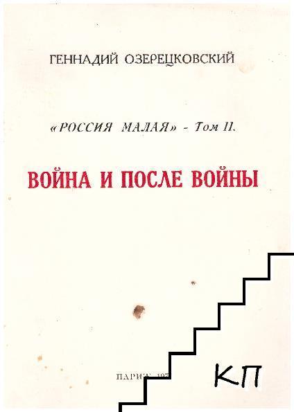 Россия малая. Том 2: Война и после войны