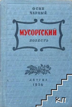 Мусоргски