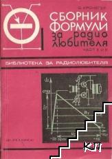 Сборник формули за радиолюбител. Част 2