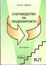 Счетоводство на предприятието