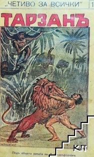 Тарзанъ - храненикътъ на маймуната. Книга 1-2 / Връщането на Тарзанъ. Книга 1-3 / Тарзанъ и неговите зверове. Книга 1-2