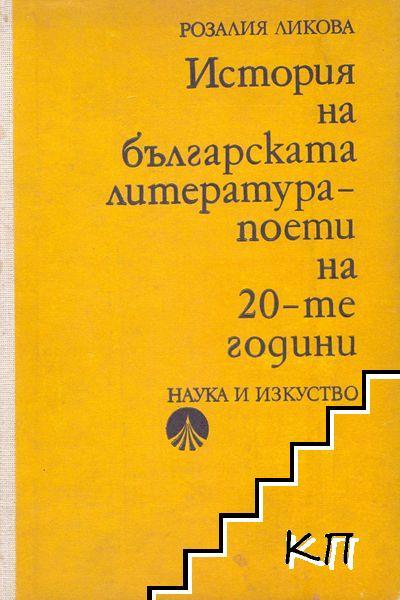 История на българската литература - поети на 20-те години