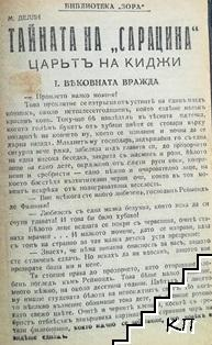 """Тайната на """"Сарацина"""""""