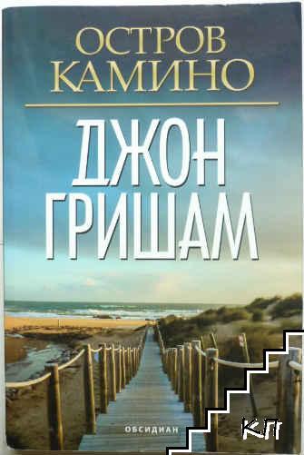 Остров Камино