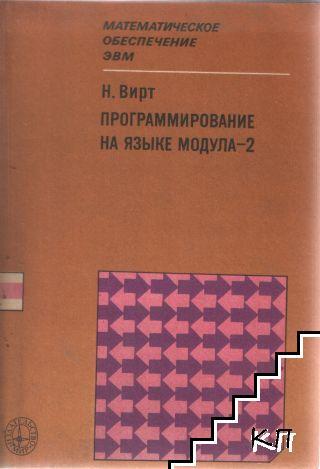 Программирование на языке модула-2