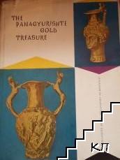 The Panagyurishte Gold Treasure