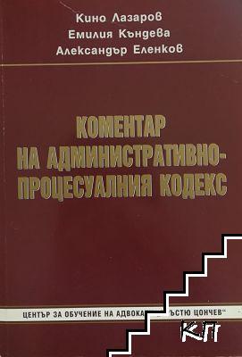 Коментар на Административно-процесуалния кодекс