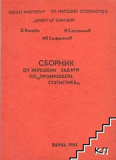 Сборник от нерешени задачи по промишлена статистика