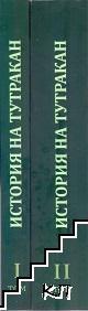 История на Тутракан. Том 1-2