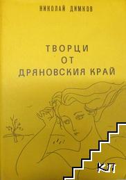 Творци от дряновския край