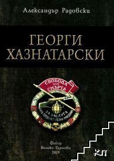 Георги Хазнатарски