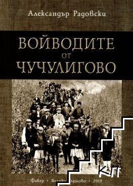 Войводите от Чучулигово