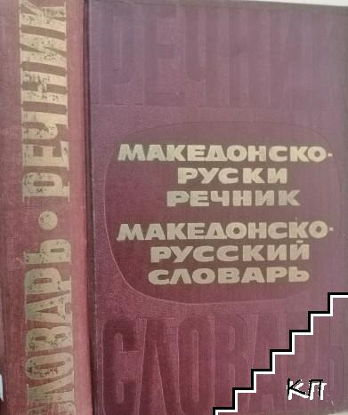 Македонско-руски речник / Македонско-русский словарь