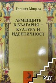 Арменците в България - култура и идентичност