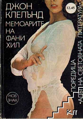 Мемоарите на Фани Хил