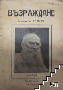 Възраждане. Кн. 10 / 1910