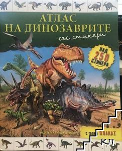 Атлас на динозаврите със стикери
