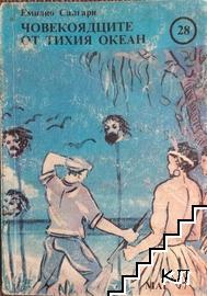 Човекоядците от Тихия океан
