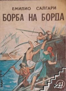 Борба на борда