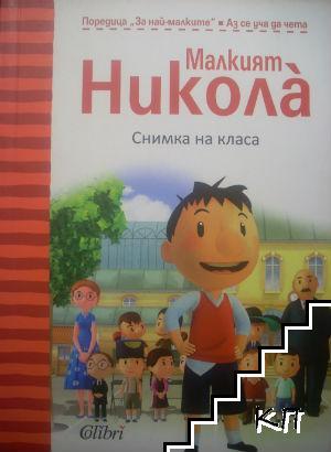 Малкият Никола: Снимка на класа