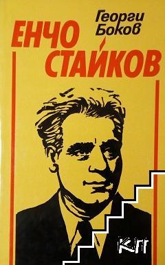 Енчо Стайков