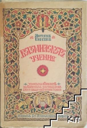 Богомилското учение и история на богомилството