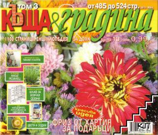 Къща & градина. Том 3: Бр. 13-15, 17, 19 / 2006. Бр. 20-24, 26 / 2007