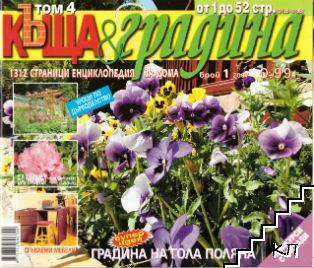 Къща & градина. Том 4: Бр. 1-18 / 2007. Бр. 19-26 / 2008