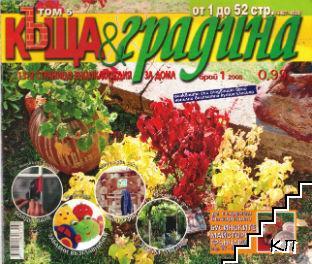 Къща & градина. Том 5: Бр. 1-3, 5-7, 10-15 / 2008. Бр. 20-22, 24-26 / 2009