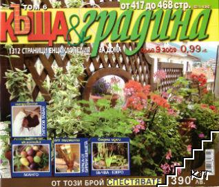 Къща & градина. Том 6: Бр. 1, 4, 9, 12, 16 / 2009