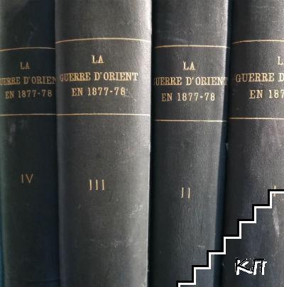 La Guerre d'Orient en 1877-1878. Tome 1-4
