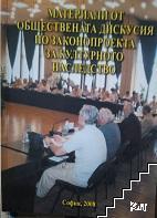 Материали от обществената дискусия по законопроекта за културното наследство