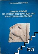 Правен режим на културното наследство в Република България