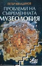 Проблеми на съвременната музеология