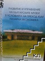 Развитие и управление на българските музеи в условията на преход към пазарна икономика