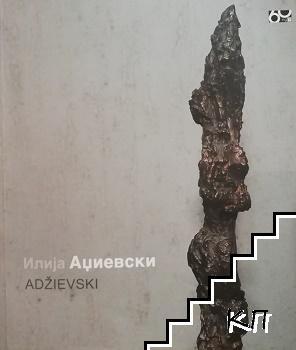 Илија Аџиевски