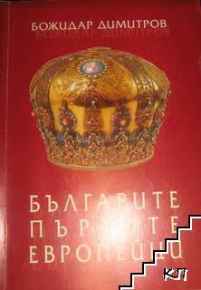 Българите - първите европейци