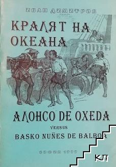Кралят на океана Алонсо де Охеда