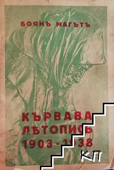 Кървава летопись 1903-1938